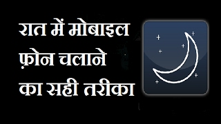 How To Enable Night Mode In Android Phone | Night Mode App For Android |