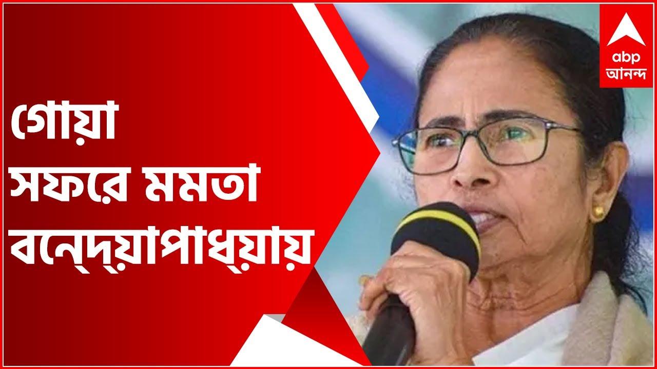 Mamata Banerjee: গোয়া সফরে মমতা বন্দ্য়োপাধ্য়ায়, আগামী মাসে ফের পাহাড়ে আসার কথা ঘোষণা তৃণমূল নেত্রীর