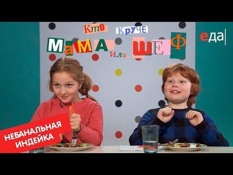 Небанальная индейка — вкуснятина для детей! Мама или Шеф