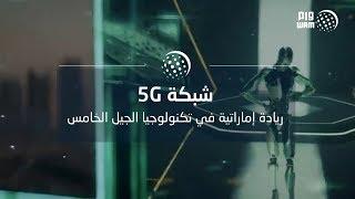 تقرير مجتمعي / شبكة الـ 5G .. ريادة إماراتية في تكنولوج ...