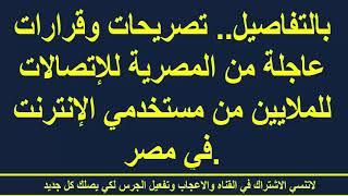 بالتفاصيل تصريحات وقرارات عاجلة من المصرية للإتصالات للملايين ...
