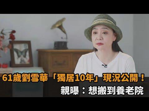 老公墜樓身亡 61歲劉雪華「獨居10年」現況公開!親曝:想搬到養老院-民視新聞