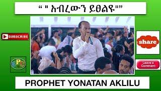 """"""" አብረውን ይፀልዩ"""" PROPHET YONATAN AKLILU AMAZING PROPHETIC PRAYER 12 DEC 2018"""