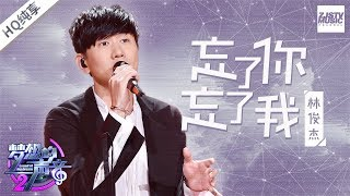 [ 纯享版 ] 林俊杰《忘了你忘了我》《梦想的声音2》EP.10 20180105 /浙江卫视官方HD/