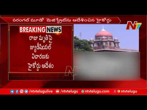 Telangana High Court sensational order on Saidabad incident accused Raju's suicide