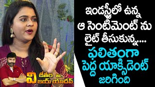 Actress Rohini tells how sentiment links with her accident..