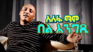 Assefa Mamo -- Bel Engdeh