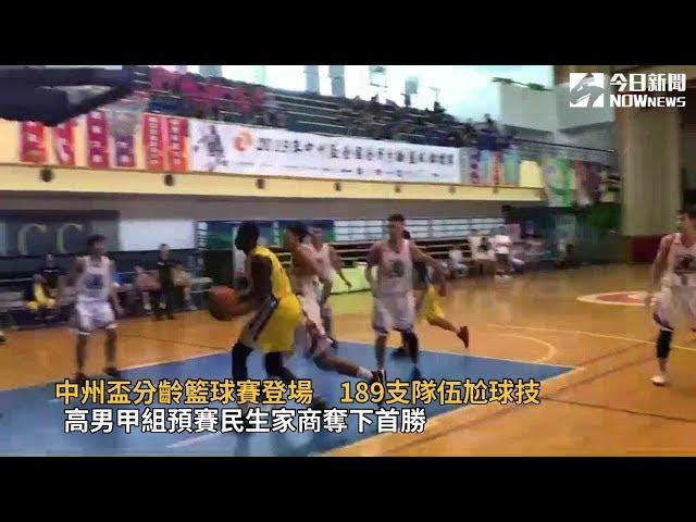 影/中州盃分齡籃球賽登場 189支隊伍尬球技
