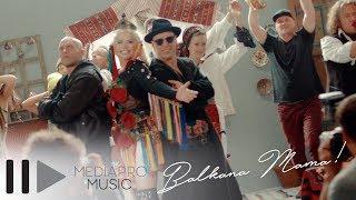 Zdob si Zdub feat. Loredana & Лигалайз - БАЛКАНА МАМА / BALKANA MAMA (official video 2018)