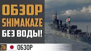 Эсминец Shimakaze.  Обзор без воды