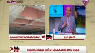 quotمحمد موسىquot يكشف صدمه للمشاهدين حول كوبرى الطريق الدائرى بالمعتمدية ...