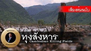 อาจารย์ยอด : ทุ่งสังหาร (Cambodian Killing Fields) [น่ารู้] Exclusive