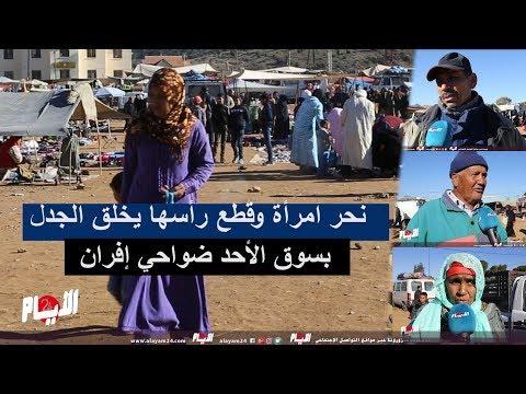نحر امرأة و قطع رأسها يخلق الجدل بسوق الأحد ضواحي إفران