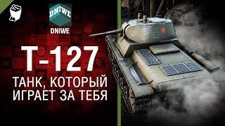 Т-127 - Танк, который играет за тебя №24 - от DNIWE