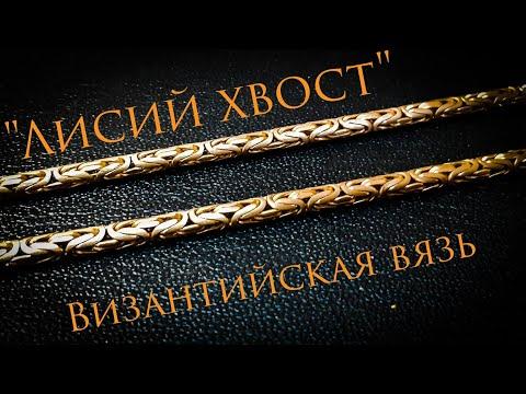 "Цепь плетения ""Лисий хвост"",Византийская вязь,мастер-класс#MatsonJewellery photo"