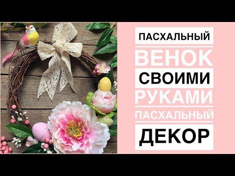 Пасхальный венок своими руками | пасхальный декор | Easter decoration DIY