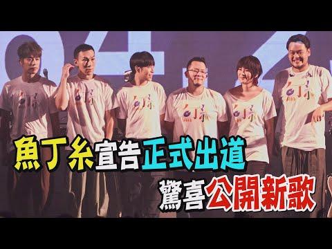 【最強新團】魚丁糸宣告正式出道 驚喜公開新歌