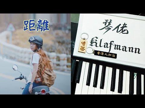 陳綺貞 Cheer Chen - 距離 Ju Li [鋼琴 Piano - Klafmann]
