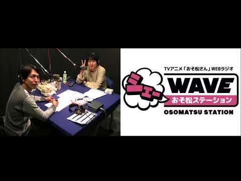 【vol.21】TVアニメ「おそ松さん」WEBラジオ「シェ―WAVEおそ松ステーション」