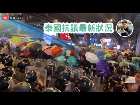 泰國警方水車鎮壓抗議群衆!最新狀況如何?泰國人到底在抗議什麼? ◐ 哲哲 เจ๋อเจ๋อ