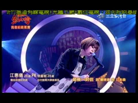 20110306 超級紅人榜 江惠儀 - 最後一封信