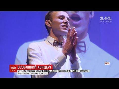 У Києві провели концерт, перекладений жестовою мовою