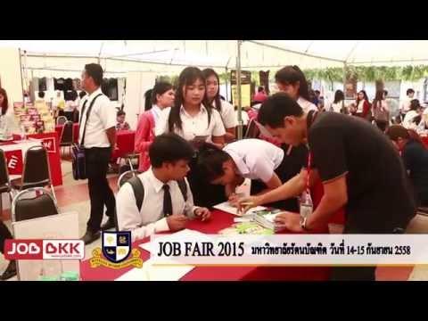 Job Fair 2015 มหาวิทยาลัยรัตนบัณฑิต (RBAC)