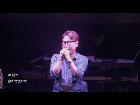 [Live] 윤종신 - 잘 했어요 (@작사가 윤종신 콘서트 part 2 '특강')