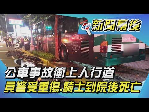 公車事故衝上人行道 員警受重傷.騎士到院後死亡