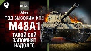 M48A1 - Такой бой запомнят надолго - Под высоким КПД №72 - от Johniq