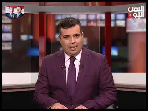 قناة اليمن اليوم - نشرة الثالثة والنصف 16-10-2019