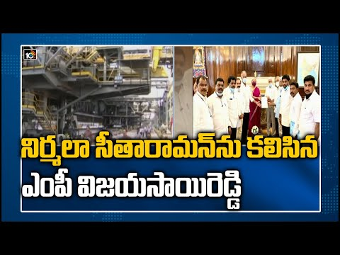 MP Vijayasai Reddy requests FM Nirmala Sitharaman to withdraw Vizag Steel Plant privatisation decision