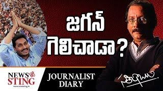 YS Jagan Mohan Reddy Winning?- Journalist Diary..