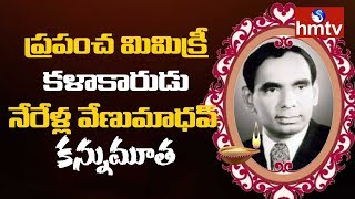 Nerella Venu Madhav Passes Away..