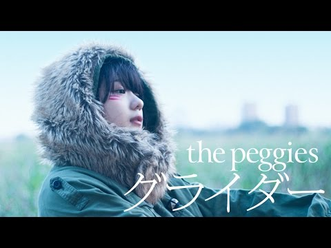 the peggies / グライダー(Music Video)
