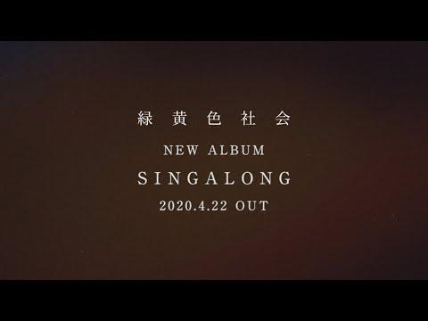 緑黄色社会 「SINGALONG」Teaser Video