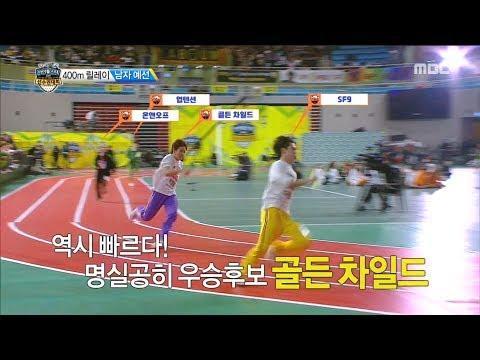 [HOT] Men's 400M Athletics relay qualification, 설특집 2019 아육대 20190206