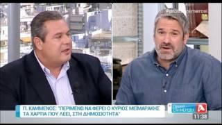 Ο Πάνος Καμμένος στο ALPHA TV