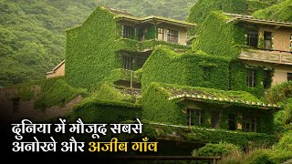 दुनिया के सबसे अजीबो-गरीब गांव || World's Most Amazing and Weird Villages(Rahasya Tv)