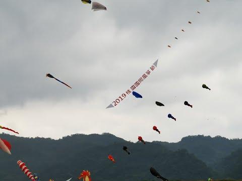 2019桃園國際風箏節(簡易版)