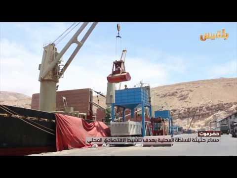 مساع حثيثة للسلطة المحلية بهدف تنشيط الاقتصاد المحلي في حضرموت | تقرير: محمد اليزيدي