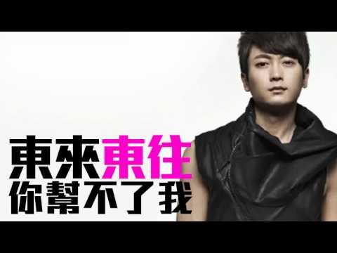 [JOY RICH] [新歌] 東來東往 - 你幫不了我
