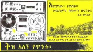 "Tadele Bekele - Alaskeyemkuwatm Ene Mene Arekuwat ""አላስቀየምኳትም፣ እኔ ምን አረኳት"" (Amharic)"