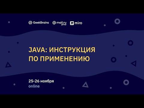 Java: инструкция по применению