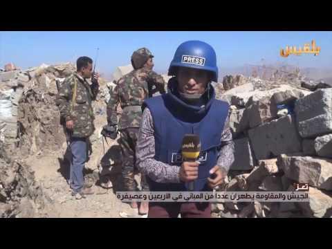 تعز.. الجيش والمقاومة يطهران عددا من المباني في الأربعين وعصيفرة | تقرير: حمزة أمين
