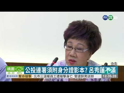 立院臨會審公投法 將另訂投票日 | 華視新聞 20190617