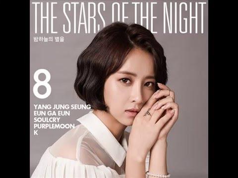 양정승 - 밤하늘의 별을 8 (with, 은가은, 소울크라이, PerpleMoon, K) - 밤하늘의별을8