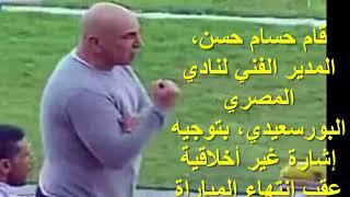 اشارة بذيئة من حسام حسن بعد مباراة المصري     -