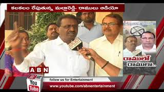 Phone Call Conversation Leaked: TRS Rapolu Ramulu and Min ..