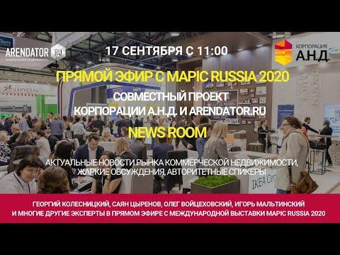 Прямой эфир с MAPIC RUSSIA 2020 - «News Room» корпорации А.Н.Д. и Arendator.ru - 17 сентября